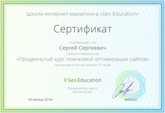 Сертификат Seo Education
