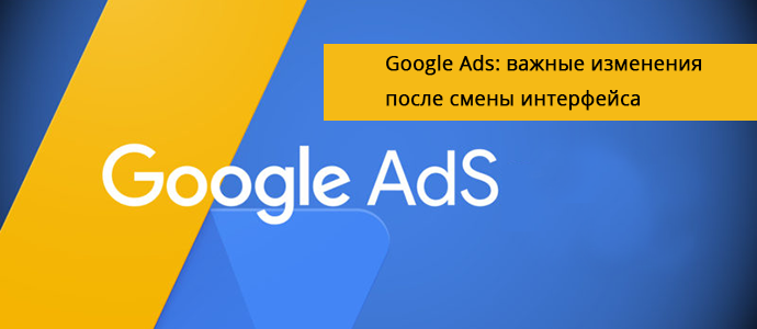 Google Ads: важные изменения после смены интерфейса
