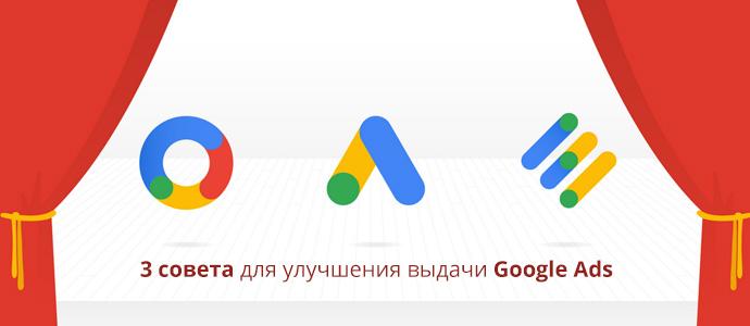 3 совета для улучшения выдачи Google Ads
