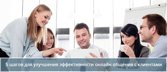 5 шагов для улучшения эффективности онлайн общения с клиентами