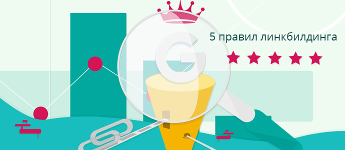 5 непреклонных «must be done» правил линкбилдинга
