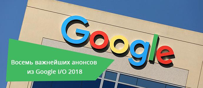 Восемь важнейших анонсов из Google I/O 2018
