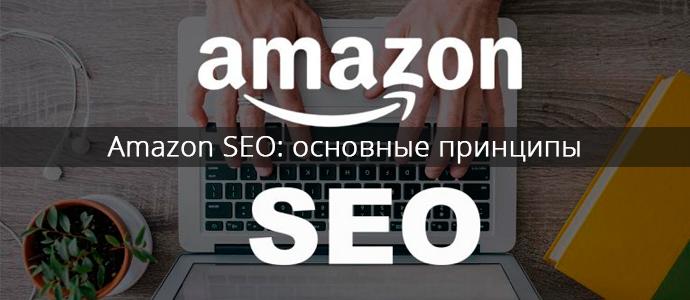 Amazon SEO: основные принципы