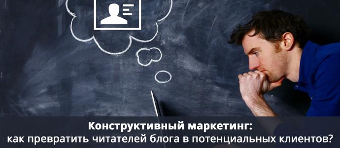 Конструктивный маркетинг: как превратить читателей блога в потенциальных клиентов?