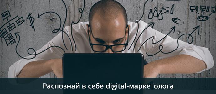 10 признаков того, что Вы – прирожденный digital-маркетолог