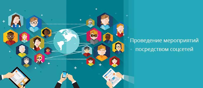 Как провести мероприятия при помощи социальных сетей