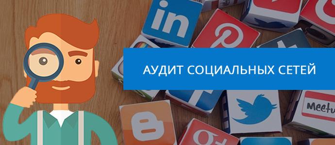 Руководоство по проведению аудита социальных сетей