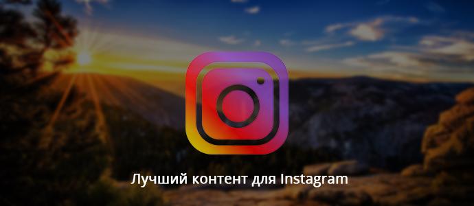 Выбираем лучший контент для Instagram