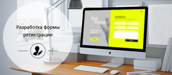 Правила разработки регистрационной формы, увеличивающей число конверсий