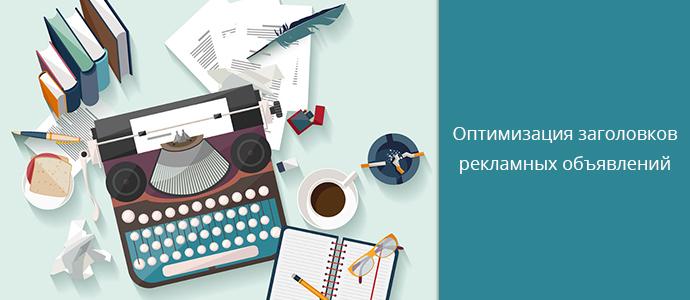 8 советов по оптимизации заголовка рекламного объявления