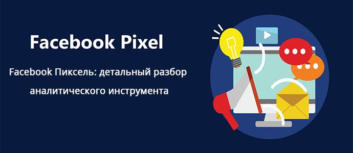 Facebook Пиксель: детальный разбор аналитического инструмента