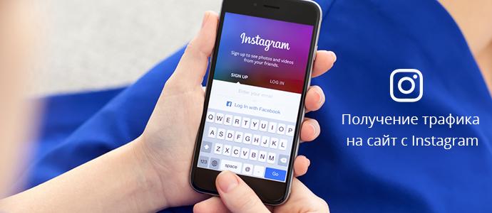 Как привлечь трафик на сайт посредством Instagram
