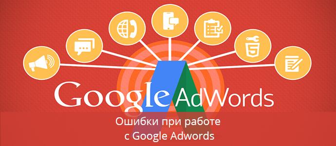 10 распространенных ошибок при работе с Google AdWords