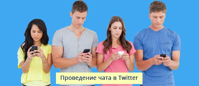 Советы по организации чата в Twitter