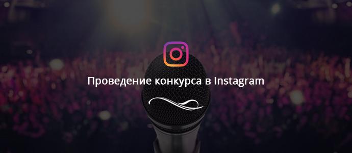 Советы по проведению конкурса в Instagram