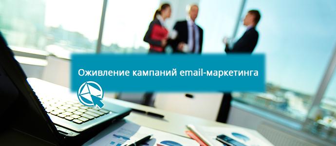 Как оживить кампанию почтового маркетинга