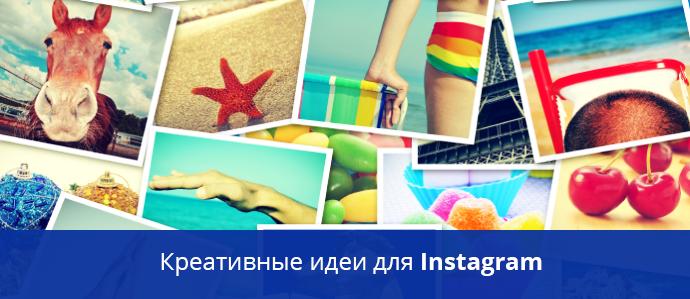 Креативные идеи для эффективного использования Instagram