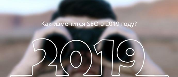 Как изменится SEO в 2019 году?