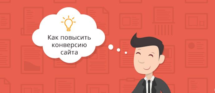 5 идей, помогающих увеличить конверсию сайта и генерировать лиды