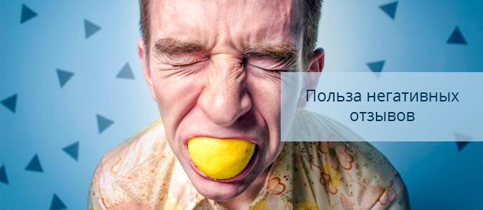 4 способа извлечь пользу из негативного отзыва