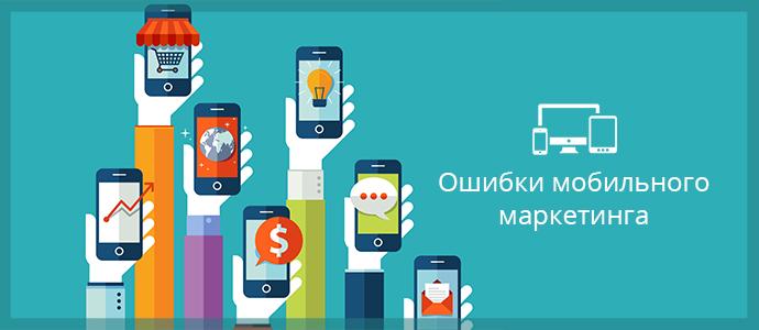 10 ошибок мобильного маркетинга