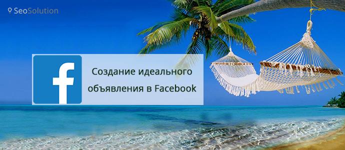 5 элементов эффективного рекламного объявления в Facebook