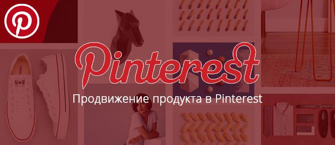 Основы маркетинга посредством Pinterest