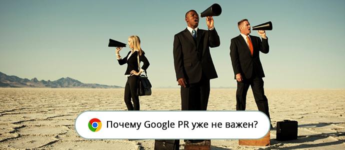 Почему Google PR уже не важен?