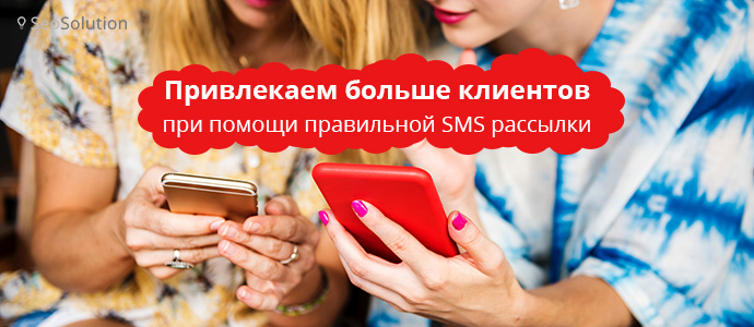 Привлекаем больше клиентов при помощи правильной SMS рассылки