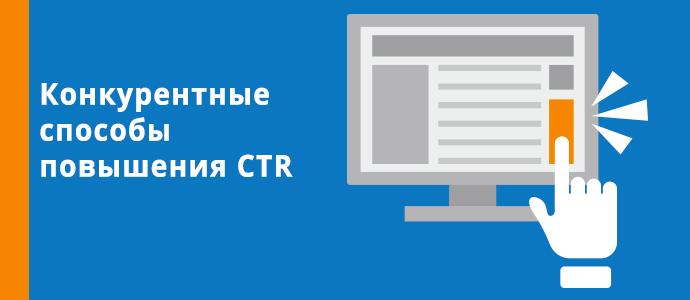 Конкурентные способы повышения CTR