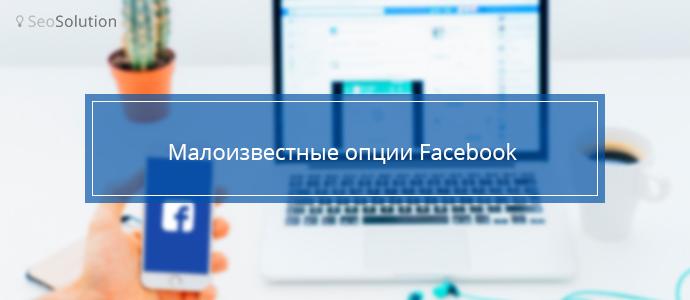 12 секретных опций Facebook