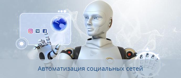 Автоматизация социальных сетей: аргументы за и против