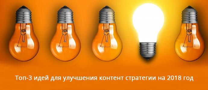 Топ-3 идей для улучшения контент стратегии на 2018 год