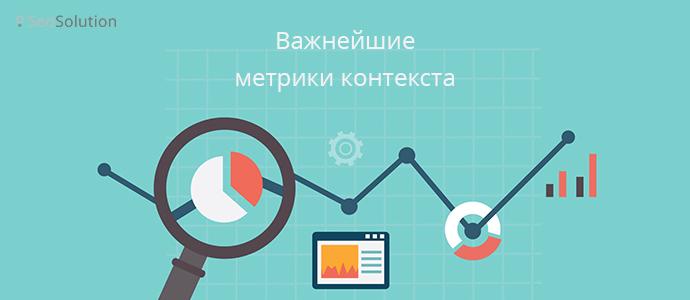 Как измерить успех контекстной рекламы