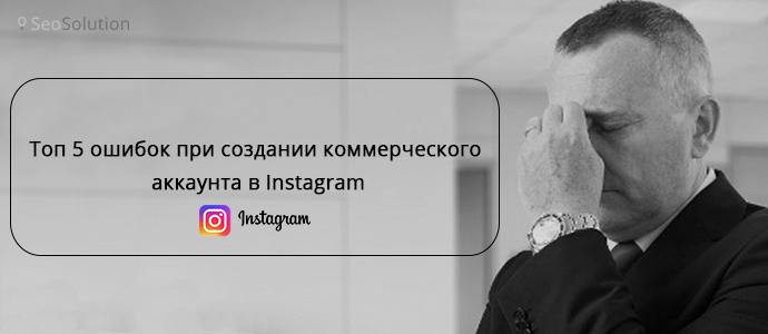 Топ 5 ошибок при создании коммерческого аккаунта в Instagram