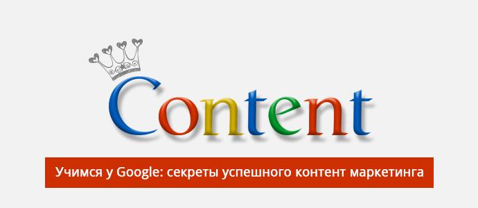 Учимся у Google: секреты успешного контент маркетинга