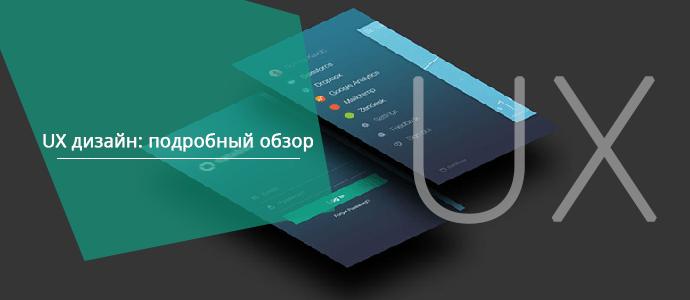 UX дизайн: подробный обзор