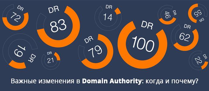 Важные изменения в Domain Authority: когда и почему?