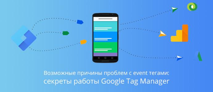 Возможные причины проблем с event тегами: секреты работы Google Tag Manager