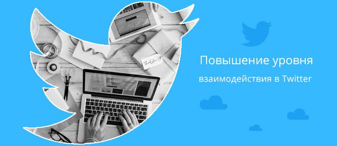6 способов увеличить коэффициент вовлеченности в Twitter